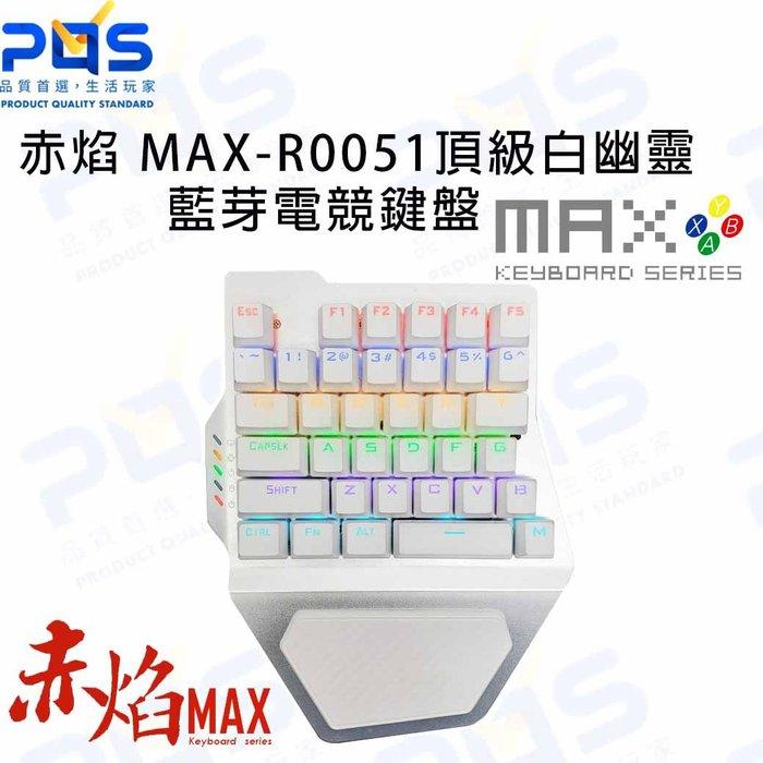 赤焰 MAX-R0051頂級白幽靈藍芽電競鍵盤 手機鍵盤 無線鍵盤 手遊鍵盤 白色 台南PQS