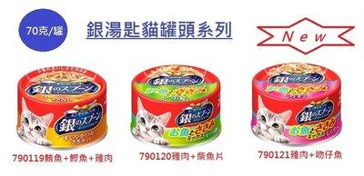 【艾塔 】日本 unicharm 銀湯匙雞肉系列貓罐-全三種(超取限48罐)