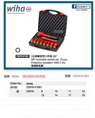 EJ工具《附發票》33183 德國 Wiha 3分絕緣套筒10件組 3/8