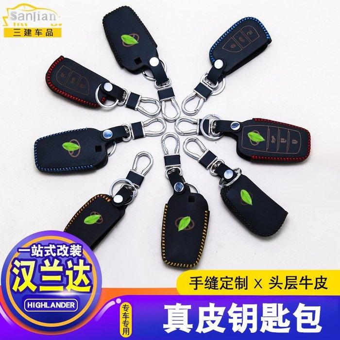 SX千貨鋪-專用2015豐田新漢蘭達鑰匙包15款漢蘭達真皮手縫鑰匙殼鑰匙套配件#汽車用品#汽車配飾#裝飾條#改裝