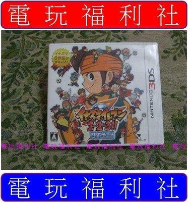 ※現貨『懷舊電玩食堂』《純正日本原版、附盒書》【3DS】閃電十一人 閃電11人 123 1.2.3 圓堂守傳說