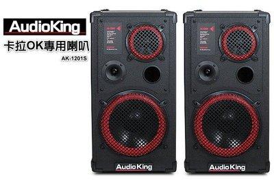 【優力購】AUDIOKING落地型喇叭AK-1201S【三音路三單體】【12吋低音】可使用三腳架,免運