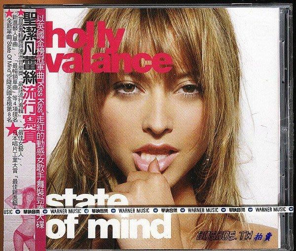 ◎2005全新CD未拆!聖潔凡蕾絲-Holly Valance-流行寫真專輯-等12首好歌-歡迎看圖◎