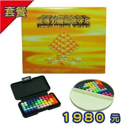 《套餐三》龍博士魔術金字塔珍藏版*1+101益智遊戲盒*2