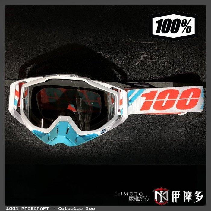伊摩多※美國 100% RACECRAFT CALCULUS(電銀片)白框白帶 護目鏡 防霧鏡片 鼻罩可拆 越野。林道