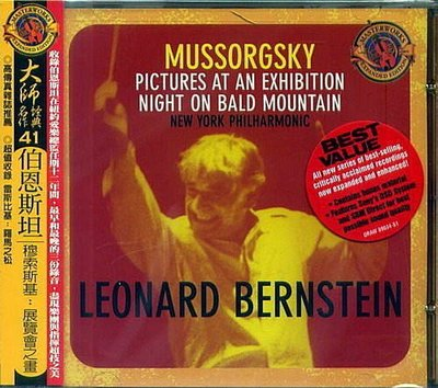 穆索斯基:展覽會之畫&荒山之夜 (大師系列) Pictures At An Exhibition / 伯恩斯坦 Bernstein -SK92727