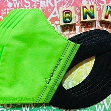 BNN成人立體MM口罩:麝香葡萄(炫綠)~5片裝~買5送5🎉