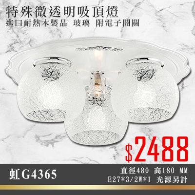 虹【阿倫燈具】(YG4365) 特殊微透明玻璃 進口耐熱木製品 玻璃 附電子開關 E27*3/2W*1 光源另計