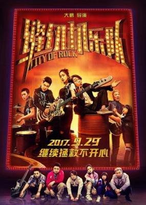 【藍光電影】高清版 縫紉機樂隊 CITY OF ROCK (2017) 豆瓣6.8 HDTV高清版