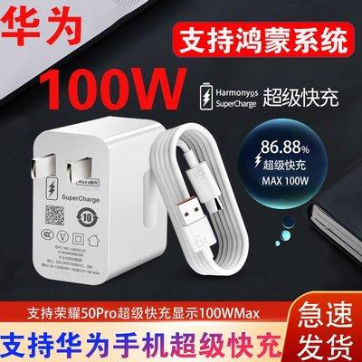 華為充電器100W超級快充榮耀50pro/v40/Play5/nova8/p50/6A快充線~好又來百貨