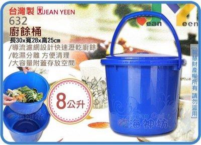=海神坊=台灣製 632 廚餘桶 圓形手提桶 回收桶 垃圾桶 洗筆桶 收納桶 附網 8L 40入3500元免運 台南市