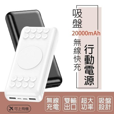 【coni mall】吸盤20000mAh無線快充行動電源 現貨 當天出貨 行動電源 無線充電 快充 隨充 充電器