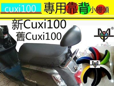 【MOT摩改】  CUXI 100 靠背 小饅頭 機車靠背 後靠背 摩托車靠背 後靠背含支架 高雄市