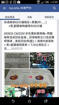 全錄fuji xerox CM205f ~ 各部維修零件 ~ 異聲~卡....黑, 同 CM215fw