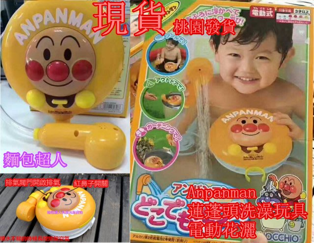 現貨麵包超人電動式蓮蓬頭洗澡玩具 Anpanman蓮蓬頭洗澡玩具寶寶嬰兒玩具戲水噴水玩具日本進口麵包超人蓮蓬頭 洗澡玩具