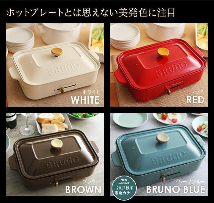 可刷卡 含運 BRUNO BOE021 多功能 鑄鐵 電 烤盤 全烤盤組 紅 珍珠白  咖啡色 墨綠 土耳其藍