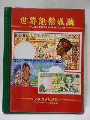 天地 藝品 世界 30  國  各國  紙幣 收藏 ( 特殊 收藏  收集 不易 ) 私藏  品 特價 割愛 !