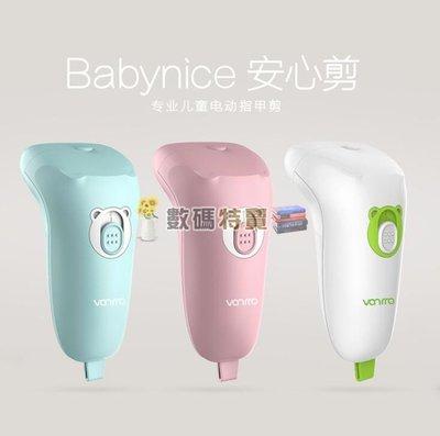 數碼三C Vanrro Babynice 嬰幼兒電動指甲刀 USB充電 兒童修甲器 寶寶安全指甲剪 紫外線殺菌 安心剪刀