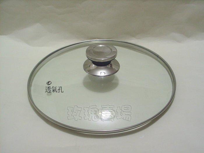 (玫瑰Rose984019賣場)台灣製~強化玻璃蓋30公分~有透氣孔款(適合各種平底鍋.炒鍋等30公分)
