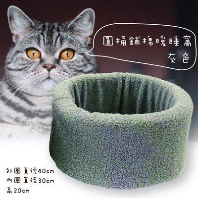 【無法抗拒】圓桶鋪棉暖睡窩(灰) 貓咪睡窩 寵物睡窩 寵物用品 寵物床