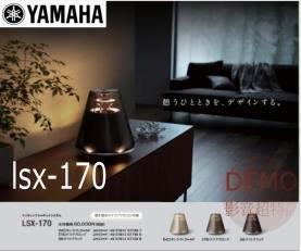 ㊑DEMO影音超特店㍿日本YAMAHA LSX-170  燈光 桌上型藍牙音響 無線串流多媒體揚聲器