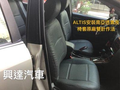 豐田 ALTIS安裝南亞透氣皮椅套  任何車都可作 camry surf T4 golf
