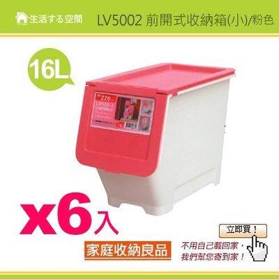 『運費0元』LV5002 粉色 小16L 前開式收納箱/直取式整理箱/六入組免運/尿片/玩具收納/衣櫥收納/幼兒收納