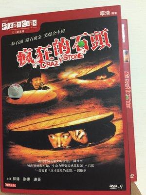 自有 瘋狂的石頭DVD (公益)