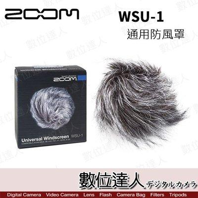 【數位達人】ZOOM WSU-1 通用 防風套 降低風切 雜音 抗噪 / H2n H4n H5 H6 Q8 IQ7