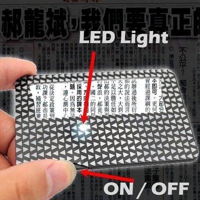 5Cgo~權宇~credit card size light   magnifier 名片式放大鏡 LED燈光 長壽電池