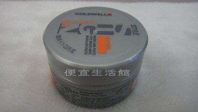 便宜生活館【造型品】歌薇GOLDWELL 魔塑腊100ml-塑造自然凌亂髮型