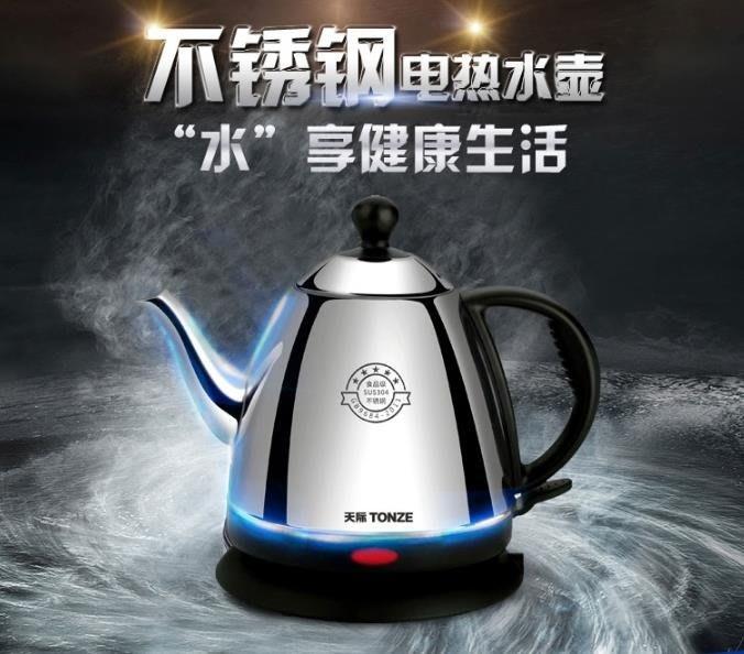 熱水壺Tonze/天際 ZDH-208D電熱水壺 家用燒水壺 304不銹鋼自動斷電迷你99免運