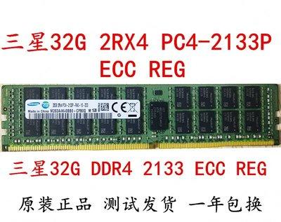 內存卡三星 單根32G DDR4  2133 2400 2666 2933服務器內存條ECC REG內存條