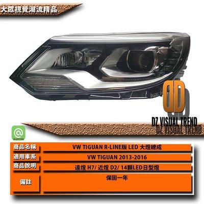 【大眾視覺潮流精品】福斯 VW TIGUAN R-LINE版 大燈總成 2013 2014 2015 2016