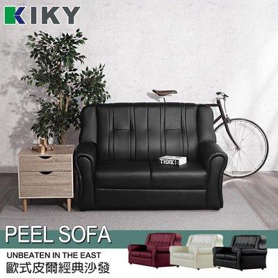 【雙人沙發】歐式皮爾 高級乳膠皮 雙人沙發˙現貨展示 還有沙發組 (單雙三人沙發)【KIKY】Peel-hot