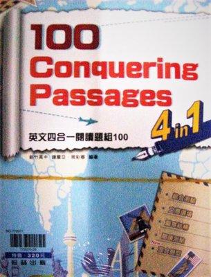 翰林(高中)  贏家英文Conquering Passages四合一閱讀題組100+解答本