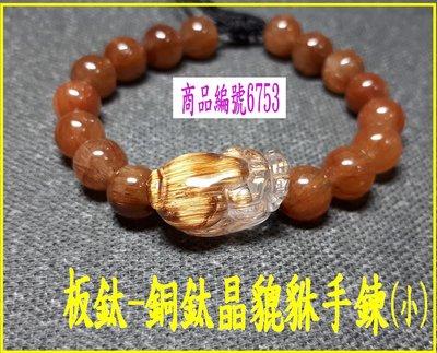 可享95折【板鈦晶貔貅 銅鈦晶貔貅手鍊...