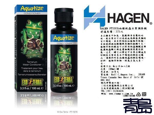 八月缺A。。。青島水族。。。PT1976加拿大HAGEN赫根--陸生動物水質調節劑==100ml