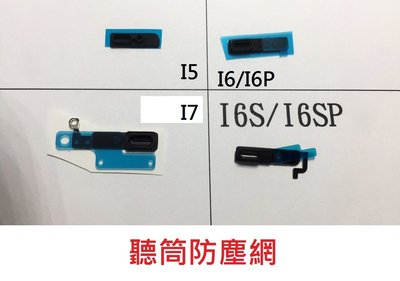 iPhone 6S 聽筒網 防塵網 喇叭網 聽筒座 面板聽筒網 液晶聽筒網 I6SP iPhone 6S PLUS