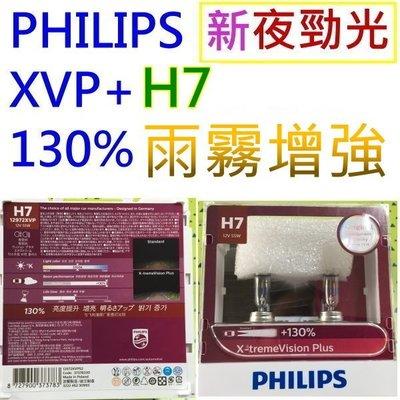 PHILIPS 飛利浦 X-tremeVision Plus 新超極光 夜勁光 增亮+130% H7 增亮 保固三個月