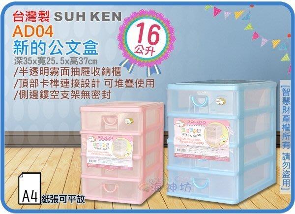 海神坊=台灣製 AD04 新的公文盒 四層櫃 A4文件櫃 收納櫃 抽屜櫃 整理箱 連環細縫櫃16L 12入4250元免運