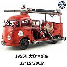 鐵皮車模1956年德國VW消防車純手工鐵藝複古模型*Vesta 維斯塔*