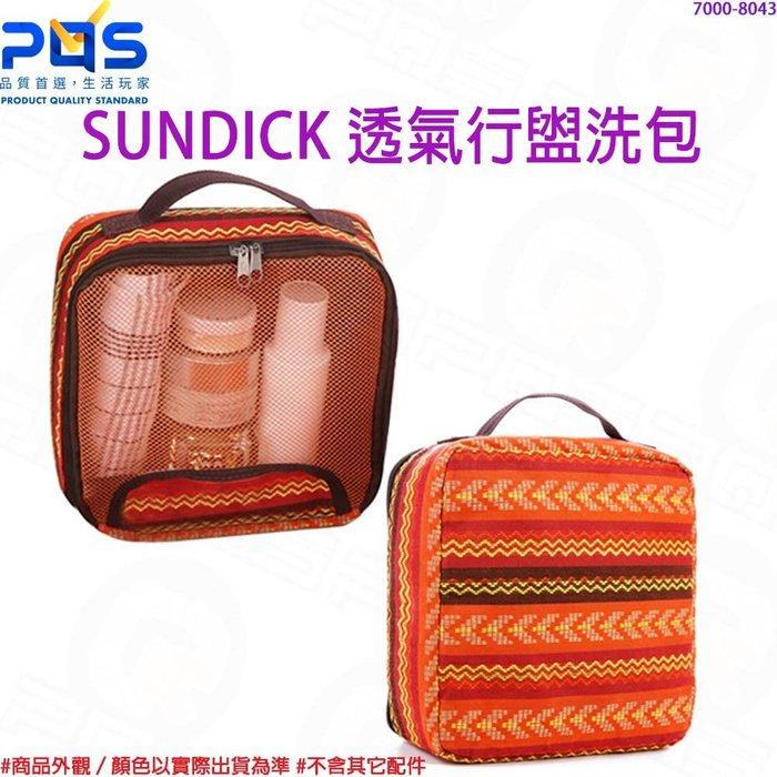 Sundick透氣型盥洗包 網狀旅行洗漱包 化妝包 收納包 盥洗包 工具包 配件袋 毛巾袋 盥洗包 盥洗 台南PQS