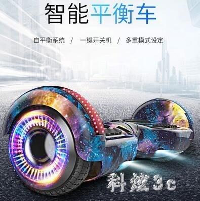 智能自平衡代步車10寸大輪電動扭扭車雙輪兒童成人兩輪體感思維平衡車 js7666