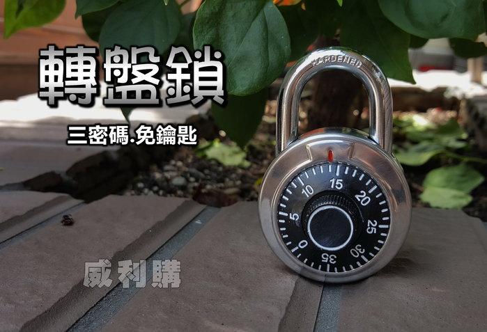 【威利購】美式轉盤鎖 圓盤密碼式 密碼鎖頭 免鑰匙密碼式 衣櫃鎖 置物櫃鎖 行李鎖