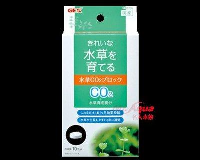 {台中水族} 日本GEX水草滋養CO2錠(10入/盒) 特價