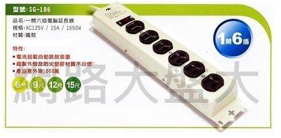 #網路大盤大# 安全大師 SG-186X 電源延長線 1開6插 3孔 15A 鐵殼材質 12尺 (3.6米) 台灣製