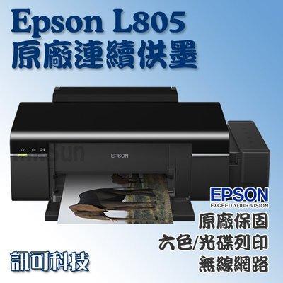 板橋訊可 EPSON L805 熱昇華連續供墨印表機 六色相片機 同R290 T50 取代L800 含稅 可刷卡