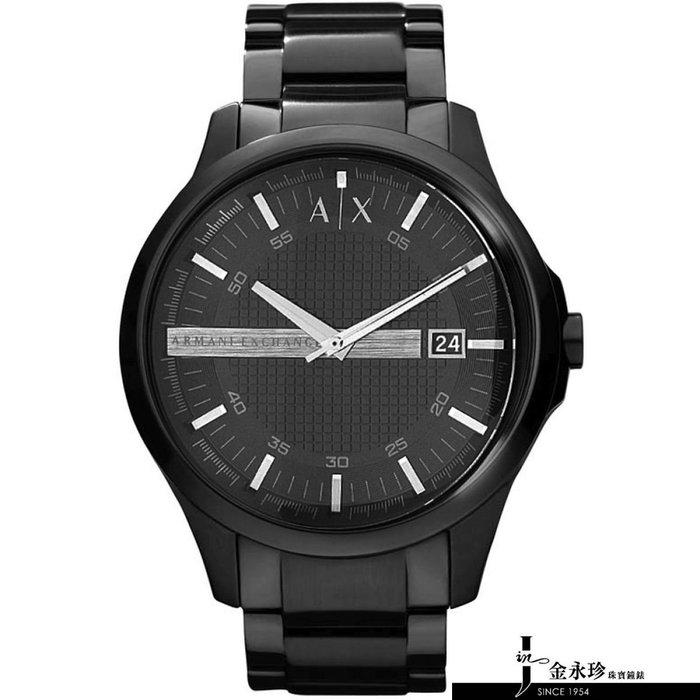 【金永珍珠寶鐘錶】實體店面*ARMANI EXCHANGE AX錶 原廠真品 AX2104 黑面日期 鋼帶 現貨*