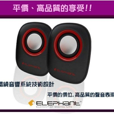 Elephant speaker 2.0 usb 3.5mm